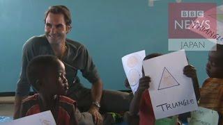 【BBC】 フェデラー選手、アフリカの子供たちへの思い語る