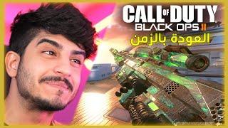 العودة بالزمن لكود ٩ BLACK OPS II