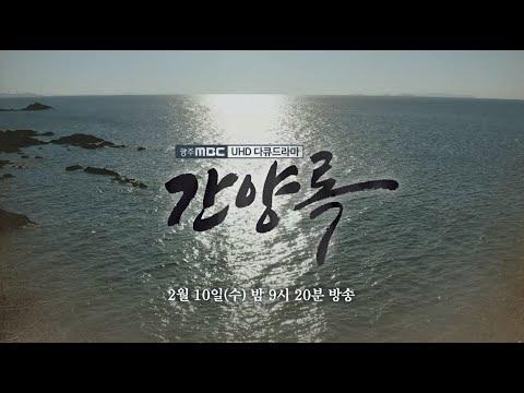 광주MBC UHD 다큐드라마 영광출신 수은강항선생 간양록 예고 (1분 버전)