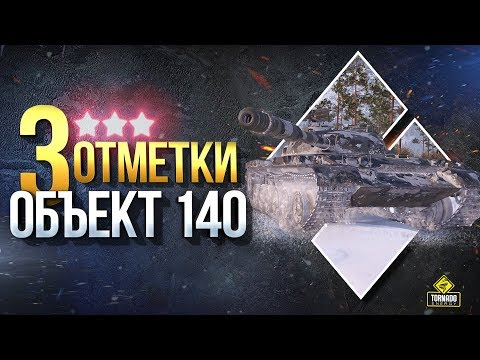 Объект 140 - Хочу Три Отметки