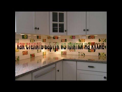 как стелить вартук из плитки на кухне