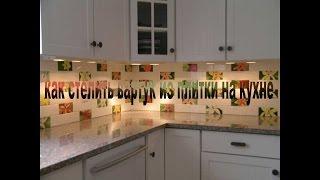 как стелить вартук из плитки на кухне(в этом видео я показываю как стелить фартук из плитки на кухне., 2015-04-10T22:02:09.000Z)