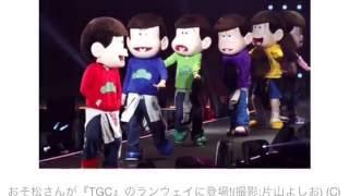 【TGC2016AW】『おそ松さん』6つ子がまさかのランウェイデビュー 2015年...