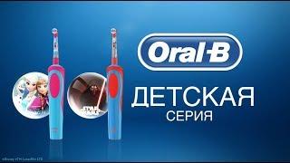 Дитячі електричні зубні щітки Oral-B