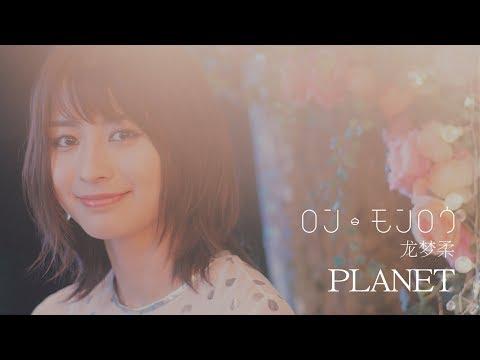 ロン・モンロウ / PLANET (MUSIC VIDEO)