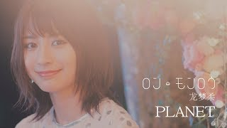 Cover images ロン・モンロウ / PLANET (MUSIC VIDEO)(Short Ver.)
