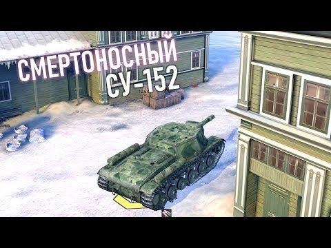 WoT Blitz - Обзор Танк СУ-152 - Огромный Разовый Урон