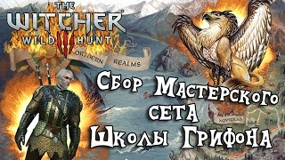 The Witcher 3 - Сбор Мастерского сета Школы Грифона