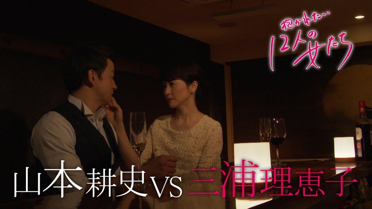 ドラマ「抱かれたい12人の女たち」2019年11月23日土曜深夜1時26分放送 - YouTube