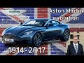 Evolution Of The Aston Martin (1914 - 2017)