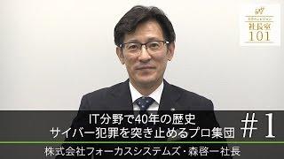 インターネットTV局カウテレビジョン トップリーダー対談】 IT分野で40...