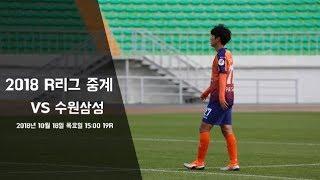 강원FC R리그  VS 수원삼성 중계 –  후반전