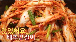 김치요리 | 배추 한통으로 만드는 겉절이 사먹지마세요.…