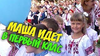 ВЛОГ Маша идет в первый класс Новая украинская школа Празднуем и идем в кино