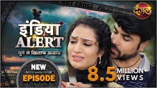 India Alert    New Episode 162    Girvi Patni ( गिरवी पति  )    इंडिया अलर्ट Dangal TV