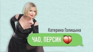 Смотреть клип Катерина Голицына - Чао, Персик