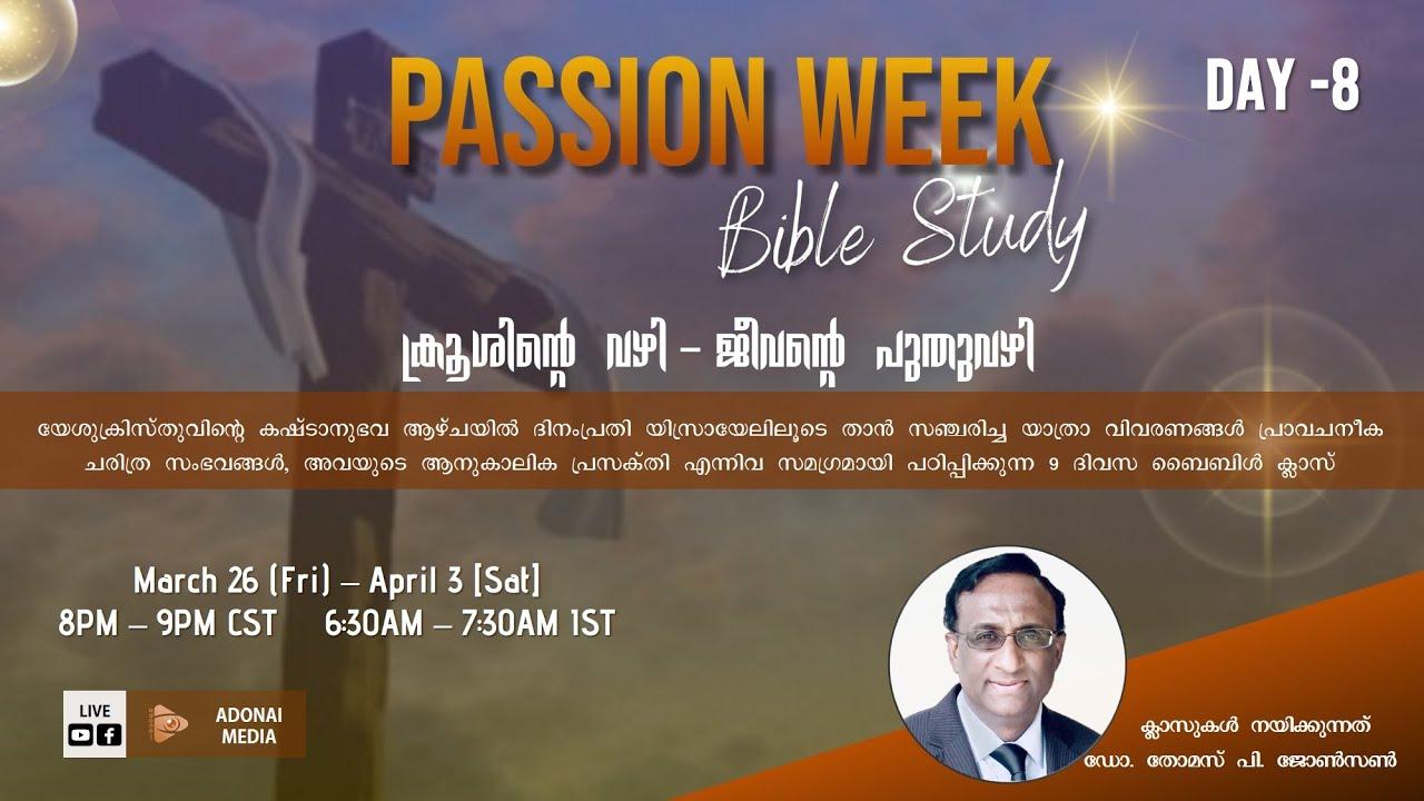 ക്രൂശിന്റെ വഴി - ജീവന്റെ പുതുവഴി  || PASSION WEEK Bible Study - Day 8