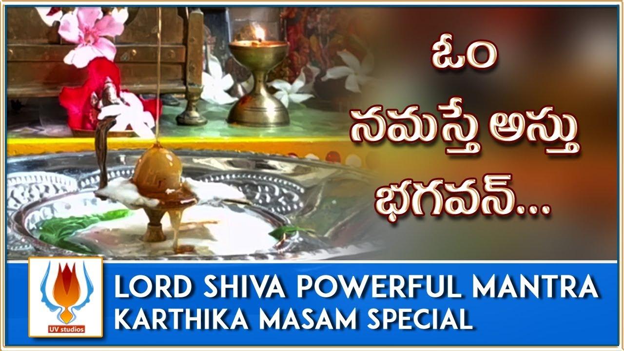 Om Namaste Astu Bhagavan | Shiva Mantra Chanting | Devotional Songs | Lord  Shiva Songs | UV Studios
