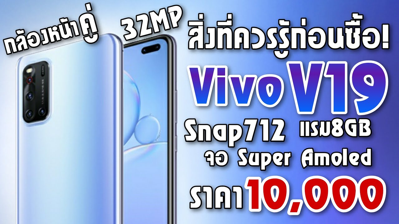 สิ่งที่ควรรู้ก่อนซื้อ! Vivo V19 มือถือกล้องหน้าคู่32MP! Snap712!! ชาร์จเร็ว 33วัตต์ ค่าDCI-P3100%!!