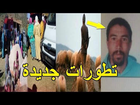 عاجل..هذه صورة وهوية راعي الغنم صاحب قضية واد إفران ضواحي أزرو.. شوفو كيف داير