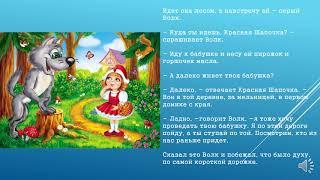 Красная Шапочка Ш. Перро