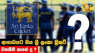 cricket-sri-anka
