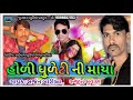 HOLI DULETINI MAYA ❤  SARJAN BARIA AND RANJIT SUVAN 💚 SUPER HIT HOLI SONG 💙 Mp3