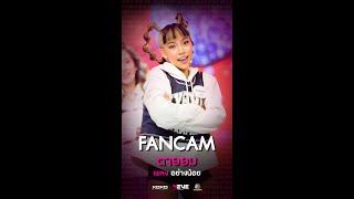อย่างน้อย (Ost.ปิดเทอมใหญ่หัวใจว้าวุ่น) - ตาออม [FanCam] วันซ้อมใหญ่ | 4EVE Girl Group Star