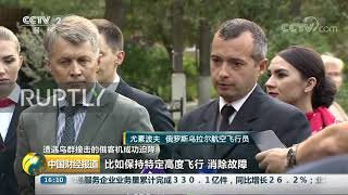 [中国财经报道]遭遇鸟群撞击的俄客机成功迫降 机长:在玉米地着陆是唯一正确选择| CCTV财经