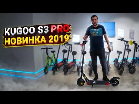 Электросамокат Kugoo s3 pro 2019 обзор новинки