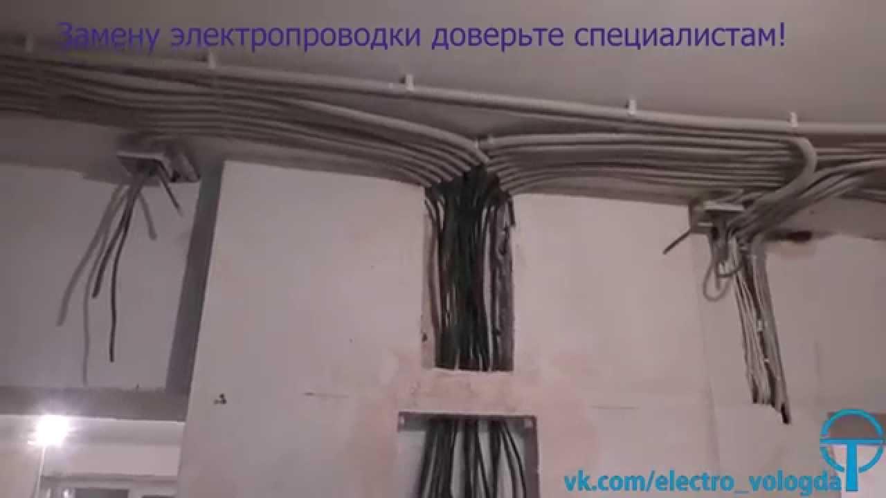 Электромонтаж 35 вологда