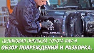 Обзор повреждений и разборка авто. Целиковая покраска Toyota RAV-4, видео #1