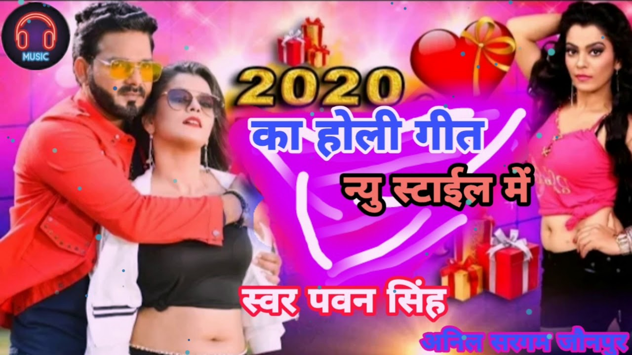2020 होली गीत new style mix Pawan Singh DJ Vikash jaunpur ...