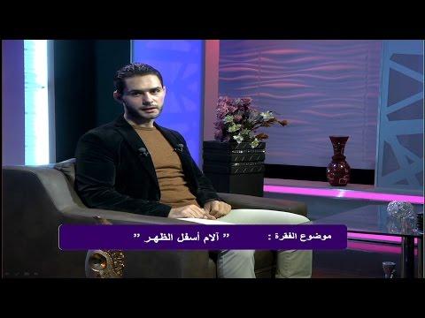 """"""" آلام أسفل الظهر """" …. برنامج """" معلومات طبية مع الدكتور خلدون """" على قناة مصر البلد 11095 H"""