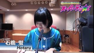 SUPER☆GiRLS 石橋蛍 個別動画