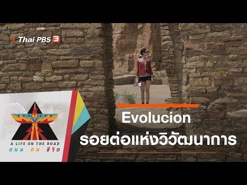 Evolucion รอยต่อแห่งวิวัฒนาการ - วันที่ 19 Sep 2019