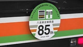 【八高線85周年記念ヘッドマーク列車運行】八高線209系85周年ヘッドマーク列車運行開始