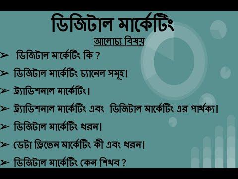 Digital Marketing Bangla Tutorial - 2021