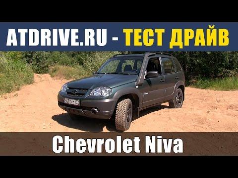 Chevrolet Niva - Тест-драйв от ATDrive.ru