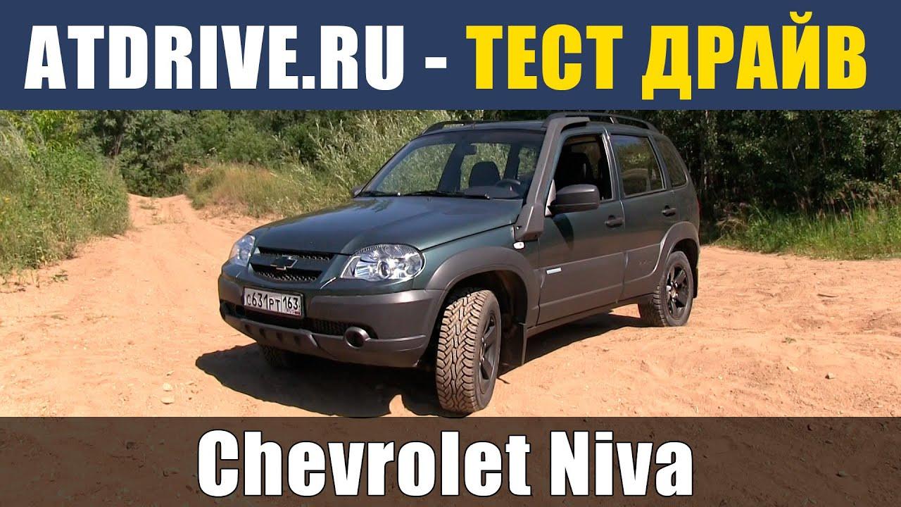 Chevrolet Niva Special Edition в цвете
