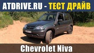 Chevrolet Niva - Тест-драйв от ATDrive.ru(Тест-драйв облагороженной легендарной Нивы, коею теперь в длиннобазном варианте продают под брендом Chevrolet..., 2015-01-17T11:58:05.000Z)