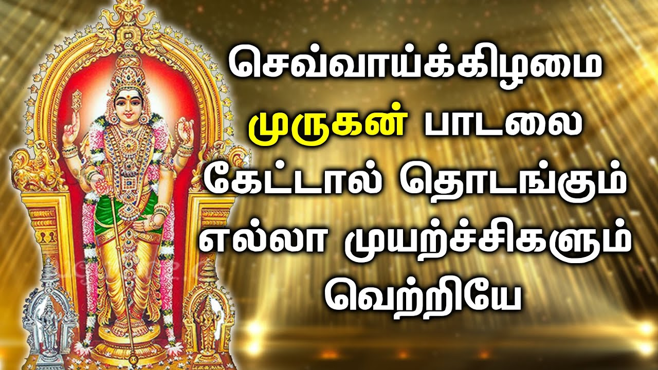 Very Powerful Murugan Songs | Best Murugan Tamil Padalgal | Best Tamil Murugan Devotional Songs