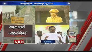 TDP Leaders Speaks To Media Over Allegations On Construction Work Tenders At Nellore