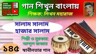 Download lagu Salam Salam Hajar Salam গ ন শ খ ন ব ল য Gaan Shikhun Banglay Learn Music in Banglay gsb Piano MP3