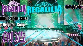 REGALILIA / 創造【Vtuber】【show case】-original song-