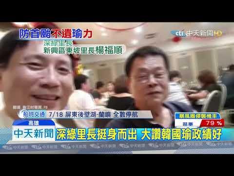 20190716中天新聞 遇罷韓連署氣壞韓粉 怒嗆:韓國瑜民調第一名