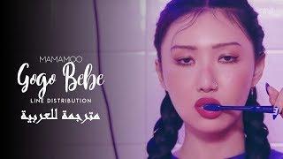 [MV] MAMAMOO _ gogobebe Arabic sub   أغنية مامامو قوقوبيبي  مترجمة للعربية