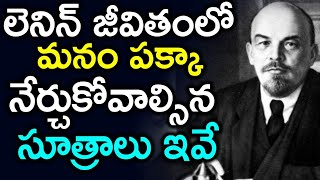 Vladimir Lenin Complete Life Story In Telugu | Link For Lenin and Indian Freedom | News Mantra