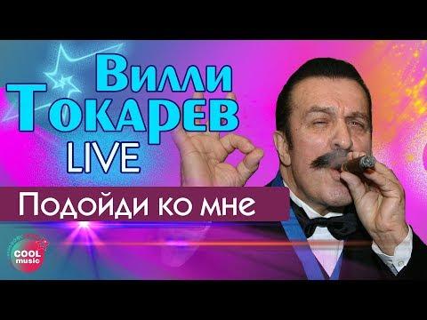 Вилли Токарев - Подойди ко мне (Live)