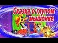 Сказка о глупом мышонке Маршак Сказки на ночь Мультфильм перед сном Сказки успокаивающие mp3